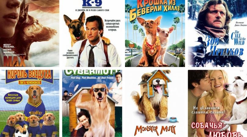 Семейные фильмы про собак.