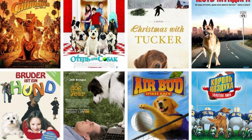 Детские фильмы про собак